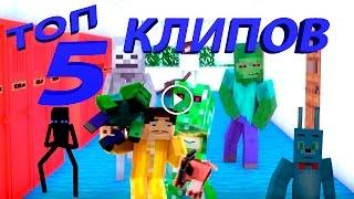 ТОП  5  ЛУЧШИХ КЛИПОВ МАЙНКРАФТ / TOP 5 THE BEST SONGS OF MINECRAFT