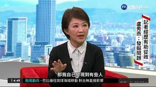 從主播轉戰政壇 盧秀燕想為民喉舌! | 華視新聞20180629