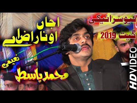 Ajjan O Naraz Ay - New Song 2019 - Basit Naeemi - Latest Saraiki Song 2019