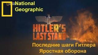 Последние шаги Гитлера (Яростная оборона)