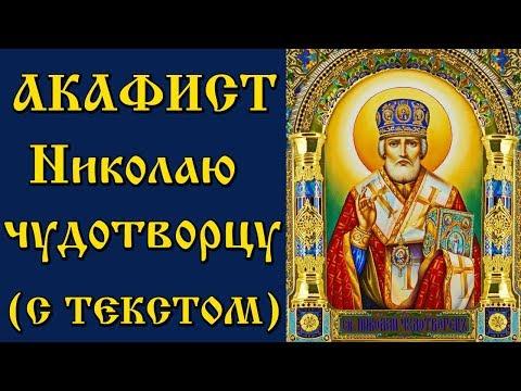 Акафист Николаю Чудотворцу Святителю (Молитва с текстом и иконами)
