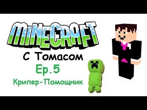 Minecraft с Томасом - Крипер Помощник - Часть 5