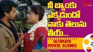నీ బ్యాంకు ఇక్కడుందో నాకు తెలుసు తీయ్.. | Chiranjeevi Ultimate Movie Scenes | TeluguOne