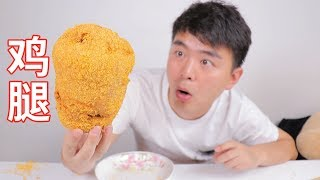 奇葩小伙嫌一个鸡腿不够吃,裹了20层面包糠再炸,结果半个就吃饱
