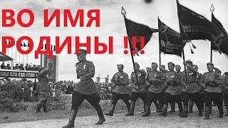 Во имя Родины 1943 (Фильм во имя родины смотреть онлайн)