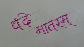 How To Write Vande Mataram With Sketch Pen // How To Improve Your Hindi Hand Writing