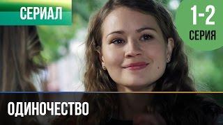 ▶️ Одиночество 1 и 2 серия - Мелодрама | Фильмы и сериалы - Русские мелодрамы