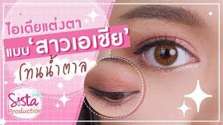 สวยแบบสาวเอเชีย ♥  ไอเดียแต่งตาแบบ 'โทนน้ำตาล'