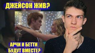 Бетти и Арчи будут вместе? || Джейсон Блоссом жив? || Что будет с Ривердейлом?