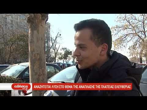 Αναζητείται λύση στο θέμα της ανάπλασης της πλ.Ελευθερίας    21/02/2019   ΕΡΤ
