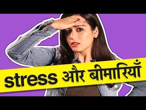 How stress affects our body? (In hindi) ज़ादा चिंता से शरीर को क्या नुक़सान होता है ?