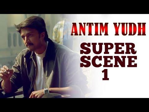 Antim Yudh - Super Scene 1 | Hindi Dubbed | Sudeep | Sonia Agarwal