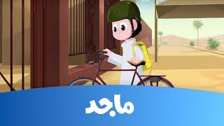 "Majid Kids TV – كسلان – حلقة ""إطفاء النور بكسل"" – قناة ماجد"