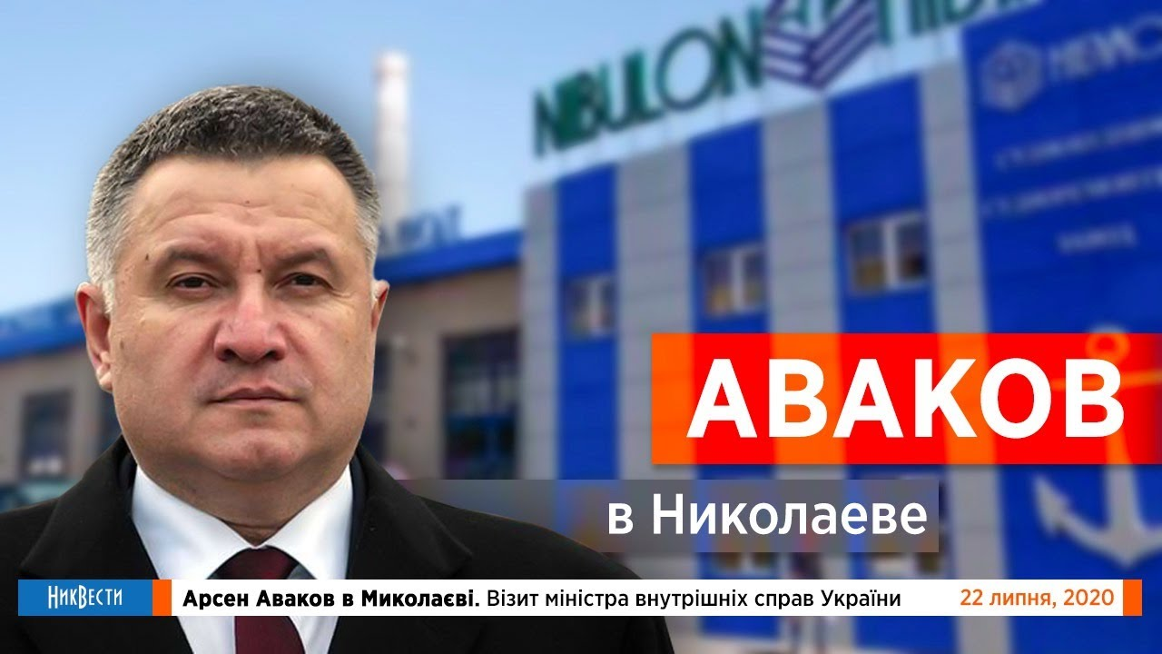 Визит министра Авакова в Николаев