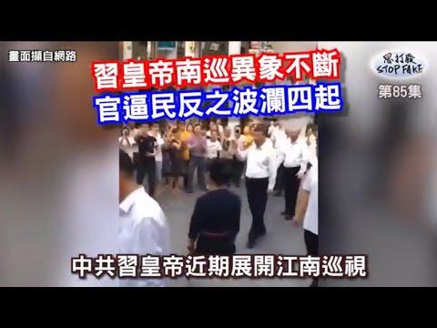 【思打廢-STOP FAKE】第85集 中共官逼民反波瀾四起