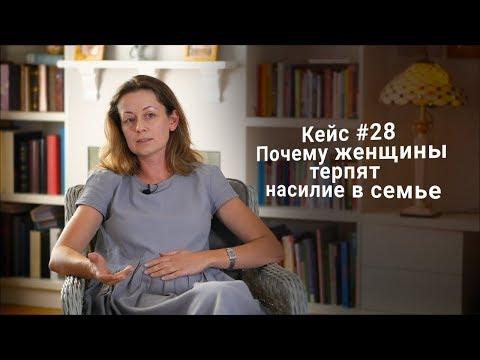 Кейс #28. Почему женщины терпят насилие в семье