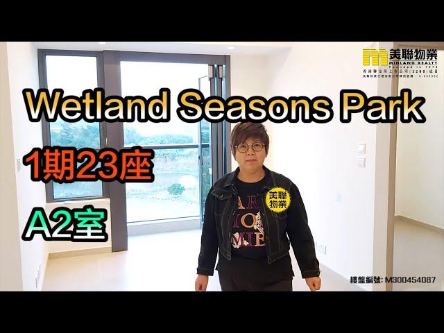 【代理June推介】Wetland Seasons Park1期23座A2室