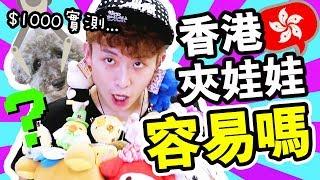 【香港夾娃娃容易嗎?】$1000實測~把夾到的都!送!給!觀眾!