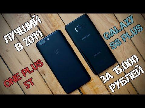 Samsung S8 Plus VS OnePlus 5T - ЛУЧШИЙ ТЕЛЕФОН ДО 15.000 РУБЛЕЙ! СРАВНЕНИЕ