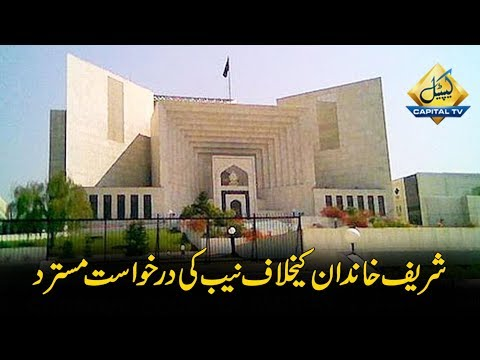 CapitalTV: SC rejects NAB's plea against Sharif family