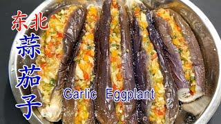 Garlic eggplant oil-free, water-free, long-lasting taste