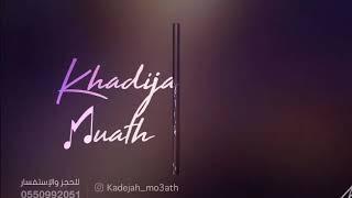 تحميل اغاني الفنانة / خديجة معاذ 2018 حصـــــرياً _ في منتهى الرقه _ Artist Khadija Moaz _ alraqih MP3