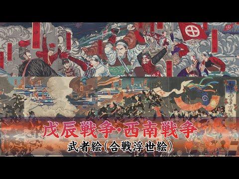 武者絵(合戦浮世絵)~戊辰戦争・西南戦争~