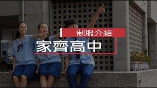家齊高中制服介紹