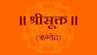 श्रीसूक्त (Sri Suktam With Hindi Lyrics) Easy Recitation Series - WITH