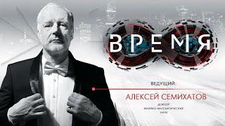 Время с Алексеем Семихатовым