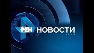 Новости Сочи (Эфкате РЕН ТВ REN TV) Выпуск от 22.08.2017