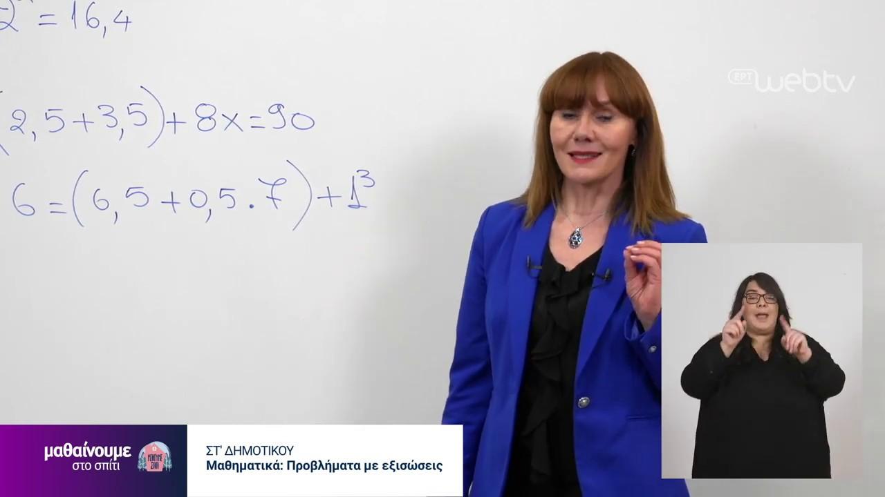 Μαθαίνουμε στο σπίτι | ΜΑΘΗΜΑΤΙΚΑ | ΣΤ΄ Τάξη : «Προβλήματα με εξισώσεις» | 04/05/2020 | ΕΡΤ