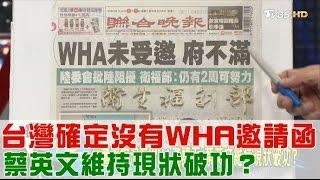 台灣確定沒有WHA邀請函!蔡英文維持現狀破功?少康戰情室 20170509 (完整版)