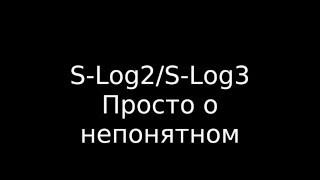 SLog2 для чайников. Зачем он нужен, какие плюсы?