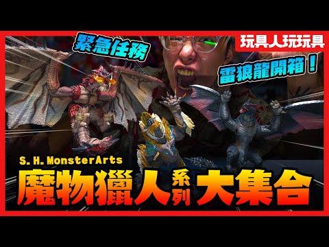 緊急任務:開箱雷狼龍! S.H.MonsterArts《魔物獵人》系列大集合【玩具人玩玩具】