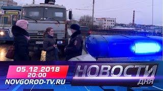 5.12.2018 Новости дня 20:00