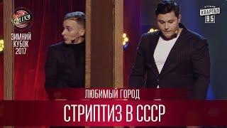 Стриптиз в СССР - Любимый Город
