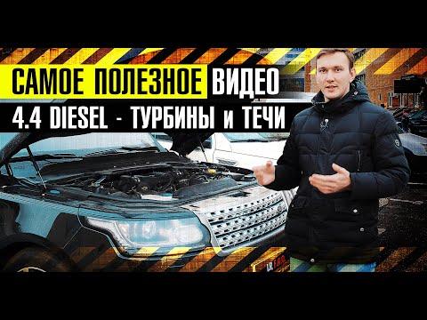 ВСЕ ПРОБЛЕМЫ двигателя V8 4.4 дизель! На что смотреть при покупке Range Rover с 2013г?