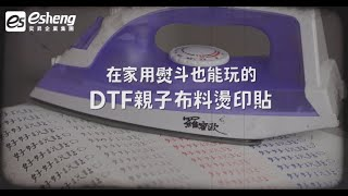 在家用熨斗也能玩的DTF親子布料燙印貼|DTF數位直噴膠膜|奕昇有限公司