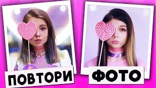 ПОВТОРЯЮ ФОТО БЛОГЕРОВ | Ивангай, Марьяна Ро, Шейдлина