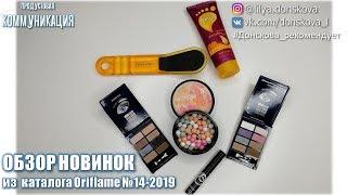 ОБЗОР НОВИНОК Каталога Oriflame №14 (2019)