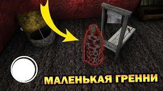 УМЕНЬШИЛ БАБУЛЮ В 100 РАЗ!!! - Granny