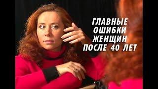 Главные ошибки женщин после 40 лет (полезные советы)