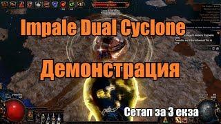 Impale Cyclone Slayer  Legion 1st update - Самые лучшие видео