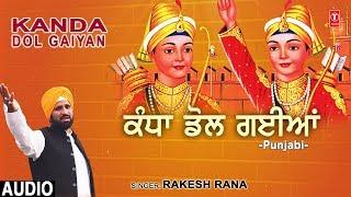 gratis download video - Kanda Dol Gaiyan I Punjabi Devotional Song I RAKESH RANA I Full HD Video Song
