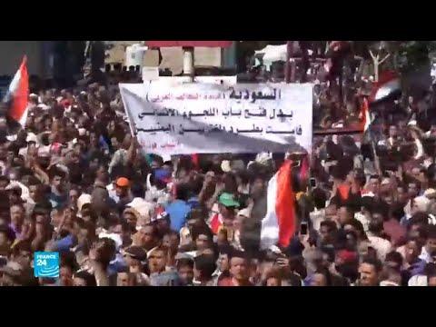 العرب اليوم - شاهد: يمنيون يتظاهرون محافظة في تعز