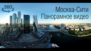 360° Video | Moscow-City