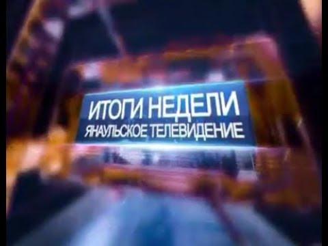 Итоги недели 28 октября 2017 года