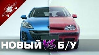 Какой Автомобиль Купить? Новый Или Подержанный БУ?