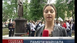 В Орле  открыт памятник Ивану Христофоровичу Баграмяну